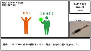 【ゆっくり紹介】SCP-4339【神の一筆】