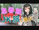 【東北ずん子】思春期JK旅 in 嵐山【VOICEROID旅行】前編