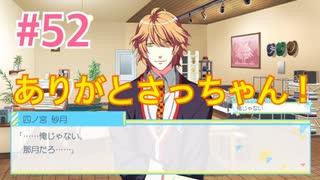 『うたの☆プリンスさまっ♪ Repeat LOVE』実況プレイPart52