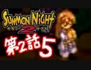 【実況】サモンナイト2で俺が楽しい 第2話(5/5)