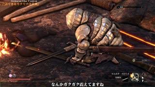 【隻狼】 葱狼: ONIONS DIE TWICE 第67話 【ゆっくり実況】