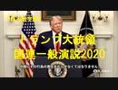 【字幕】トランプ大統領国連総会一般演説2020.9.22