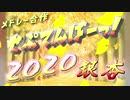 【メドレー合作】せぷてんばーっ!2020 銀杏
