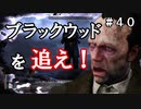 【The Sinking City】~#40~SAN値ゼロの探偵