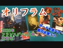 フクハナのボードゲーム紹介 No.467『オリフラム』