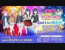 2020/09/21(月) ラブライブ!虹ヶ咲学園スクールアイドル同好会生放送 2nd Live 後夜祭✨ ぶちあげ生放送‼あなたも一緒に打ち上げパーティー⤴⤴□