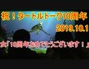 【祝!10周年!】女「10周年おめでとうございます!」【タートルトーク】東京ディズニーシー 2019.10.1