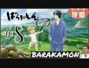 ピーターの反応 【ばらかもん】 8話 Barakamon ep 8 アニメリアクション