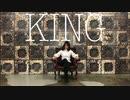 【踊ってみた】KING【もなてら】