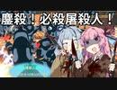 【クラフトピア】琴葉姉妹の牛100匹10秒屠殺大作戦!【VOICEROID実況】