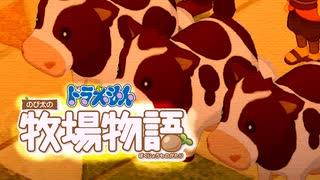 ドラえもん のび太の牧場物語【実況】Part67(牛達の祭り)