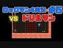 【ロックマン4プレイ実況】#5_VSドリルマン【ロックマン クラシックス コレクション】