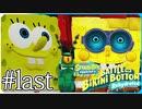 【スポンジ・ボブ】最後は自分と対決!?スポンジボブロボット登場!【SpongeBob SquarePants: Battle for Bikini Bottom - Rehydrated】#last