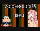 【VOICEROID劇場】VOICEROID落語ー時そばー