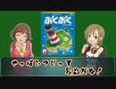【卓m@s】ひつじを救え! レッツ、ぶくぶくパーティー Part.1【ボードゲーム】