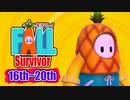 【実況】Fall Survivor【16th~20th】 #ゲーム実況