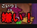 【酸性】オリガミキングの原点!伝説の神ゲーで紙ゲー!【マリオストーリー Part37】