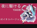 【AIイタコ】夜に駆ける/YOASOBI【NEUTRINOカバー】
