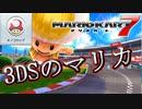 【マリカ7】歴代のマリオカート全てプレイする!キノコカップ編