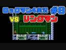 【ロックマン4プレイ実況】#8_VSリングマン【ロックマン クラシックス コレクション】