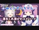 紫咲シオンさんが語る湊あくあさんの裏話【ホロライブ切り抜き】