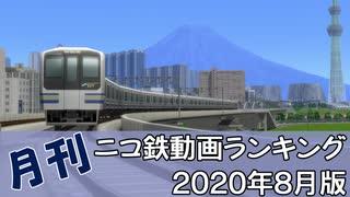 【A列車で行こう】月刊ニコ鉄動画ランキング2020年8月版