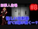 【実況】記憶の無い少女と殺人鬼の奇妙な約束『殺戮の天使』#8
