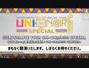 THE IDOLM@STER MILLION LIVE! 6thLIVE TOUR UNI-ON@IR!!!! SPECIAL LIVE Blu-ray発売記念生配信〜 コメ有アーカイブ(1)