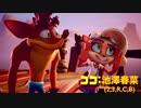 【日本語ver】クラッシュ・バンディクー4 とんでもマルチバース ローンチトレーラー