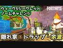"""【Fortnite】ウィーク5シークレットノームチャレンジ""""隠れ家、トラップ、余波"""""""