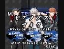 【ヒプノシスマイク】-Division Rap Battle- MAD TRIGGER CREW part