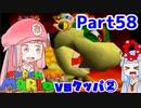 【マリオ64】1日64秒しかゲームできない茜ちゃん実況 58日目