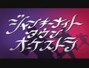 【cover】ジャンキーナイトタウンオーケストラ/天乃☪︎