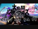 【スマブラSP】Crazy Cup 4th #6