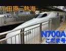 【鉄道車窓】東海道新幹線 こだま707号(小田原-熱海)