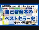 自己啓発本のベストセラー史!!【自己啓発について考えるシリーズ第1弾】