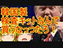ゆっくり雑談 269回目(2020/9/24)
