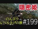 【字幕】スカイリム 隠密姫の のんびりレベル上げの旅 Part199