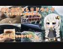 [紲星あかり]CX-3でぶらりドライブ ~もっと知りたい西日本~ part2 [VOICEROID車載]