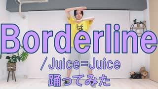 【ぽんでゅ】Borderline/Juice=Juice踊ってみた【ハロプロ】