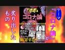 福岡・九州ゴー宣道場に集まれ!