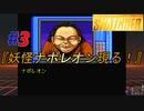 小島作品に無知な男が【スナッチャー】攻略#3『妖怪ナポレオン現る!』