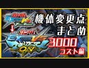 【MBON】EXVSFB→MBON 機体ざっくり変更点まとめ 3000コスト編