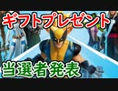 【フォトナ】第6回ギフトプレゼント企画、当選者発表!【フォートナイト/Fortnite】