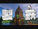 【ボイスロイド実況】ゆるゆるサバイバル part4【Minecraft】