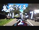 【XSR700】岩泉アイスツーリング  2【岩手】