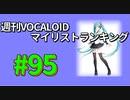 週刊VOCALOIDマイリストランキング #95
