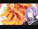 【VOICEROIDキッチン】☆腹ぺこゆかりんのおうちでご飯☆【えびフライ】