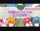 【SW2.5】世間知らずたちの一から建国記! session12-3【ボイロTRPG】