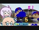 そら先生と野球の精 part3【パワプロ2020栄冠ナイン】